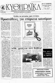 Κυθηραϊκά Νέα, Φύλλο 6, ΙΟΥΝΙΟΣ 1988