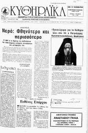 Κυθηραϊκά Νέα, Φύλλο 7, ΙΟΥΛΙΟΣ-ΑΥΓΟΥΣΤΟΣ 1988