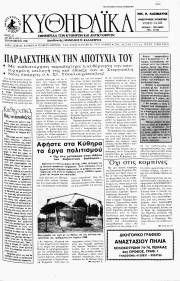 Κυθηραϊκά Νέα, Φύλλο 8, ΣΕΠΤΕΜΒΡΙΟΣ 1988
