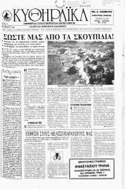 Κυθηραϊκά Νέα, Φύλλο 9, ΟΚΤΩΒΡΙΟΣ 1988