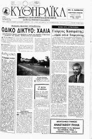 Κυθηραϊκά Νέα, Φύλλο 10, ΝΟΕΜΒΡΙΟΣ 1988