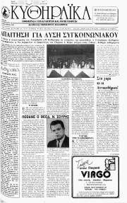 Κυθηραϊκά Νέα, Φύλλο 34, ΙΑΝΟΥΑΡΙΟΣ 1991
