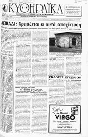 Κυθηραϊκά Νέα, Φύλλο 35, ΦΕΒΡΟΥΑΡΙΟΣ 1991
