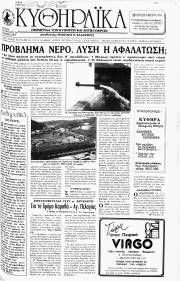 Κυθηραϊκά Νέα, Φύλλο 36, ΜΑΡΤΙΟΣ 1991