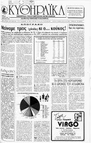 Κυθηραϊκά Νέα, Φύλλο 37, ΑΠΡΙΛΙΟΣ 1991