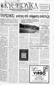 Κυθηραϊκά Νέα, Φύλλο 38, ΜΑΪΟΣ 1991