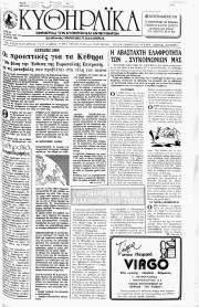 Κυθηραϊκά Νέα, Φύλλο 39, ΙΟΥΝΙΟΣ 1991