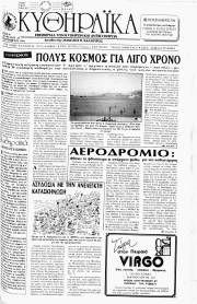 Κυθηραϊκά Νέα, Φύλλο 41, ΣΕΠΤΕΜΒΡΙΟΣ 1991