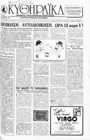 Κυθηραϊκά Νέα, Φύλλο 42, ΟΚΤΩΒΡΙΟΣ 1991