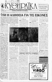 Κυθηραϊκά Νέα, Φύλλο 43, ΝΟΕΜΒΡΙΟΣ 1991