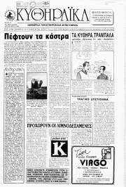 Κυθηραϊκά Νέα, Φύλλο 67, ΙΑΝΟΥΑΡΙΟΣ 1994
