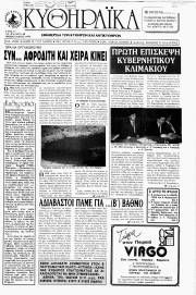 Κυθηραϊκά Νέα, Φύλλο 68, ΦΕΒΡΟΥΑΡΙΟΣ 1994