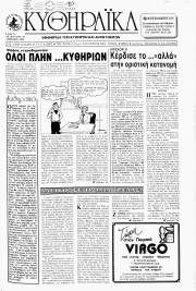 Κυθηραϊκά Νέα, Φύλλο 70, ΑΠΡΙΛΙΟΣ 1994