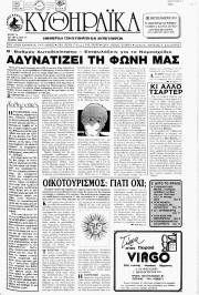 Κυθηραϊκά Νέα, Φύλλο 71, ΜΑΪΟΣ 1994