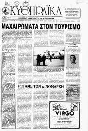 Κυθηραϊκά Νέα, Φύλλο 72, ΙΟΥΝΙΟΣ 1994