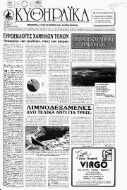 Κυθηραϊκά Νέα, Φύλλο 73, ΙΟΥΛΙΟΣ-ΑΥΓΟΥΣΤΟΣ 1994