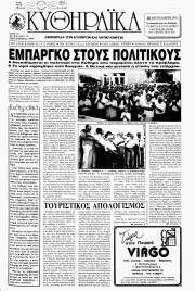 Κυθηραϊκά Νέα, Φύλλο 74, ΣΕΠΤΕΜΒΡΙΟΣ 1994