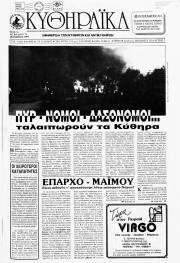 Κυθηραϊκά Νέα, Φύλλο 75, ΟΚΤΩΒΡΙΟΣ 1994