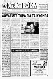 Κυθηραϊκά Νέα, Φύλλο 76, ΝΟΕΜΒΡΙΟΣ 1994