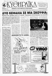 Κυθηραϊκά Νέα, Φύλλο 77, ΔΕΚΕΜΒΡΙΟΣ 1994