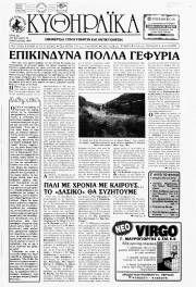 Κυθηραϊκά Νέα, Φύλλο 78, ΙΑΝΟΥΑΡΙΟΣ 1995