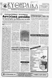 Κυθηραϊκά Νέα, Φύλλο 132, ΔΕΚΕΜΒΡΙΟΣ 1999
