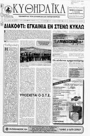 Κυθηραϊκά Νέα, Φύλλο 133, ΙΑΝΟΥΑΡΙΟΣ 2000