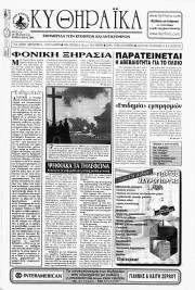 Κυθηραϊκά Νέα, Φύλλο 134, ΦΕΒΡΟΥΑΡΙΟΣ 2000