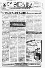 Κυθηραϊκά Νέα, Φύλλο 135, ΜΑΡΤΙΟΣ 2000