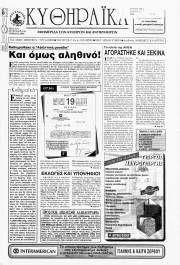 Κυθηραϊκά Νέα, Φύλλο 136, ΑΠΡΙΛΙΟΣ 2000