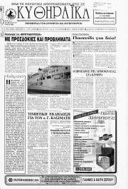 Κυθηραϊκά Νέα, Φύλλο 137, ΜΑΪΟΣ 2000
