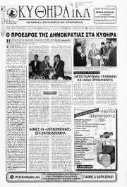 Κυθηραϊκά Νέα, Φύλλο 138, ΙΟΥΝΙΟΣ 2000