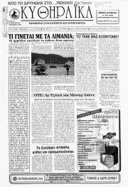 Κυθηραϊκά Νέα, Φύλλο 141, ΟΚΤΩΒΡΙΟΣ 2000