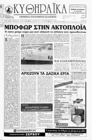 Κυθηραϊκά Νέα, Φύλλο 142, ΝΟΕΜΒΡΙΟΣ 2000