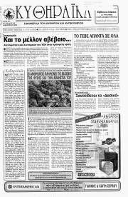 Κυθηραϊκά Νέα, Φύλλο 143, ΔΕΚΕΜΒΡΙΟΣ 2000