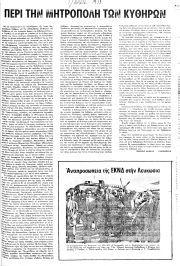 Κυθηραϊκό Βήμα, Φύλλο 1, 1-4-1975