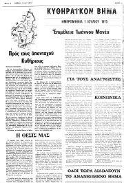 Κυθηραϊκό Βήμα, Φύλλο 2, 1-7-1975