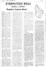 Κυθηραϊκό Βήμα, Φύλλο 4, 2-9-1975