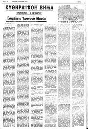 Κυθηραϊκό Βήμα, Φύλλο 5, 7-10-1975