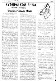 Κυθηραϊκό Βήμα, Φύλλο 6, 4-11-1975