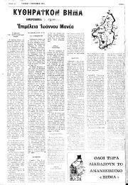 Κυθηραϊκό Βήμα, Φύλλο 7, 2-12-1975
