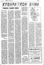 Κυθηραϊκό Βήμα, Φύλλο 12, 8-7-1976