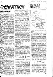 Κυθηραϊκό Βήμα, Φύλλο 29, 11-1-1979