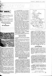 Κυθηραϊκό Βήμα, Φύλλο 30, 1-2-1979