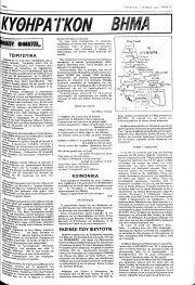 Κυθηραϊκό Βήμα, Φύλλο 31, 1-3-1979