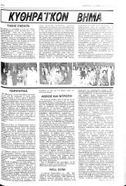 Κυθηραϊκό Βήμα, Φύλλο 32, 12-4-1979