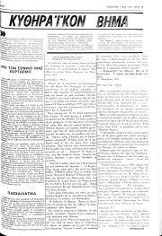 Κυθηραϊκό Βήμα, Φύλλο 33, 3-5-1979