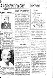 Κυθηραϊκό Βήμα, Φύλλο 34, 5-7-1979