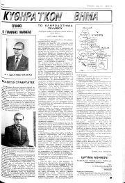 Κυθηραϊκό Βήμα, Φύλλο 35, 7-6-1979