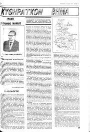Κυθηραϊκό Βήμα, Φύλλο 36, 2-8-1979
